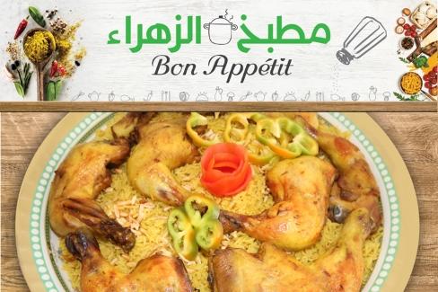 جديد في مجدل شمس: مطبخ الزهراء.. أكل بيتي بامتياز